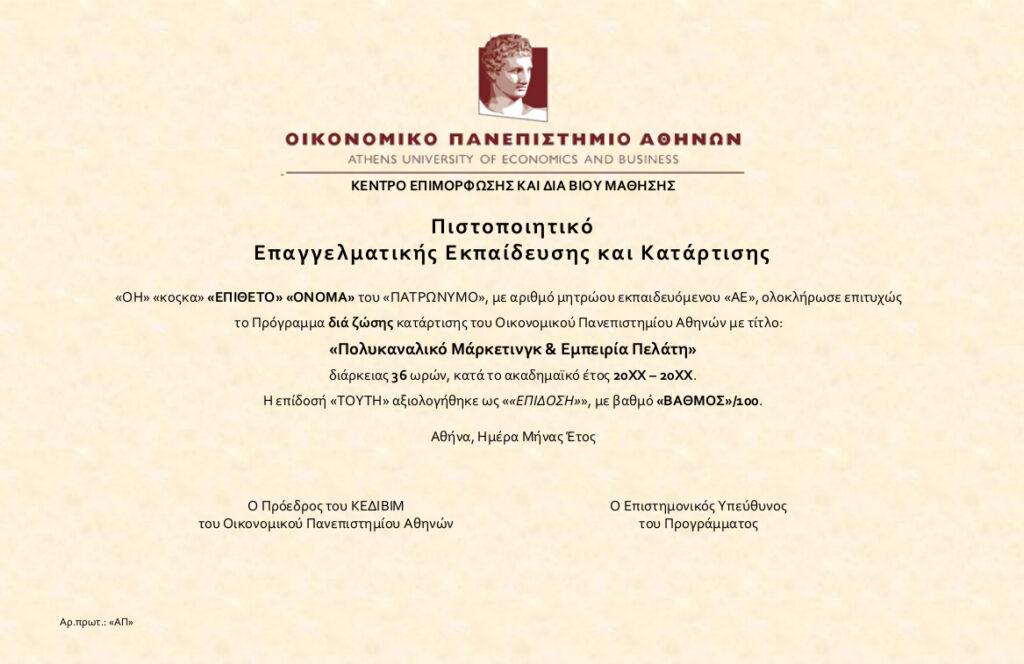 Omnichannel & Customer Experience Certification AUEB