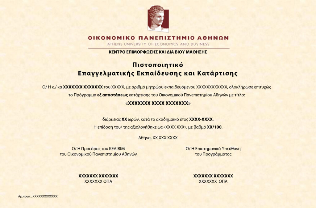 Certificate eLearning AUEB